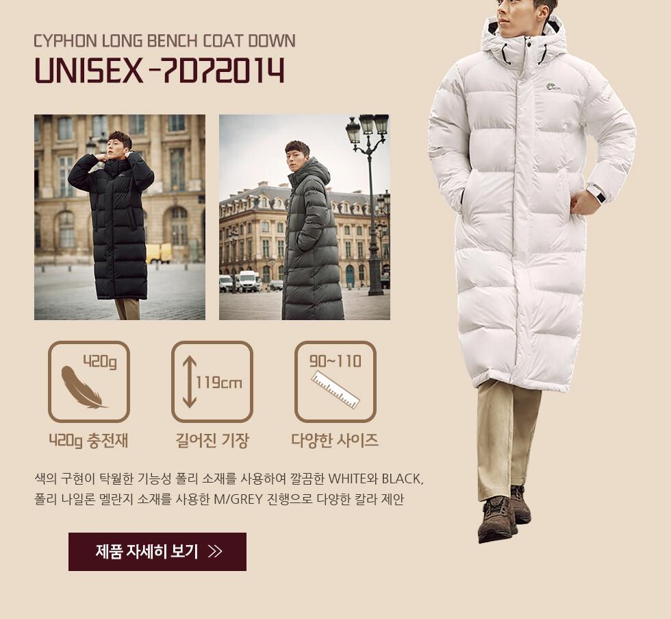 CYPHON LONG BENCH COAT DOWN  UNISEX - 7D72014