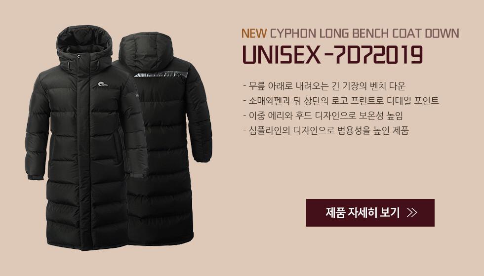 NEW CYPHON LONG BENCH COAT DOWN  UNISEX - 7D72019