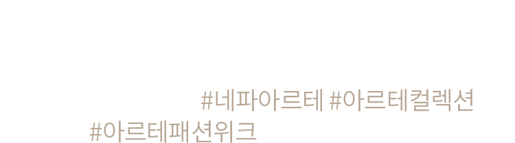 FRONT ROW 인스타그램에서 #아르테 #아르테컬렉션 #아르테패션위크 를 검색해보세요
