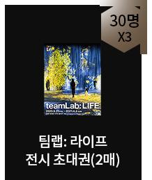 팀랩:라이프 전시 초대권 2매(30명*3)