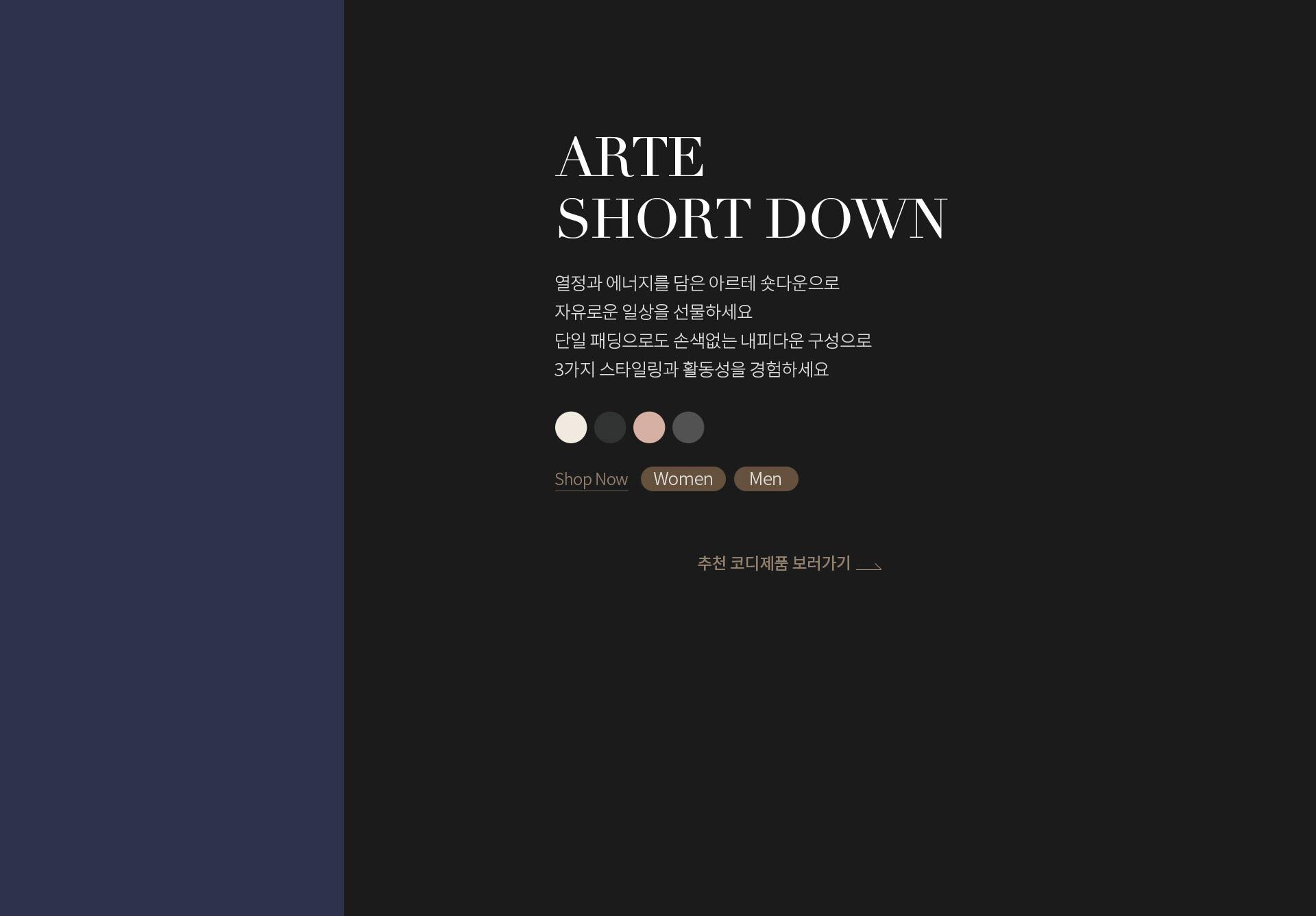 ARTE SHORT DOWN : 열정과 에너지를 담은 아르테 숏다운으로 자유로운 일상을 선물하세요. 단일 패딩으로도 손색없는 내피다운 구성으로 3가지 스타일링과 활동성을 경험하세요