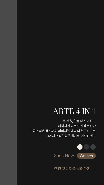 ARTE 4 IN 1 : 올 겨울, 한층 더 우아하고 매력적인 나로 변신하는 순간 고급스러운 폭스퍼와 리버시블 내피 다운 구성으로 4가지 스타일링을 동시에 연출하세요