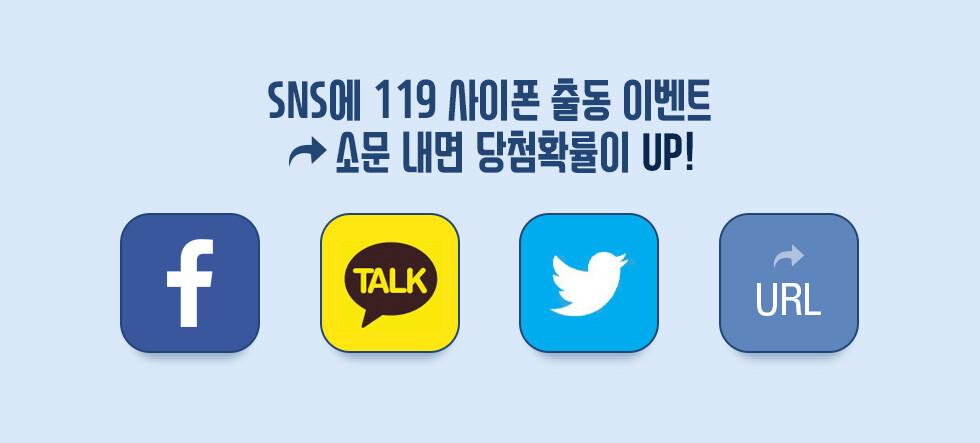SNS에 119 사이폰 출동 이벤트 소문 내면 당첨확률이 UP!