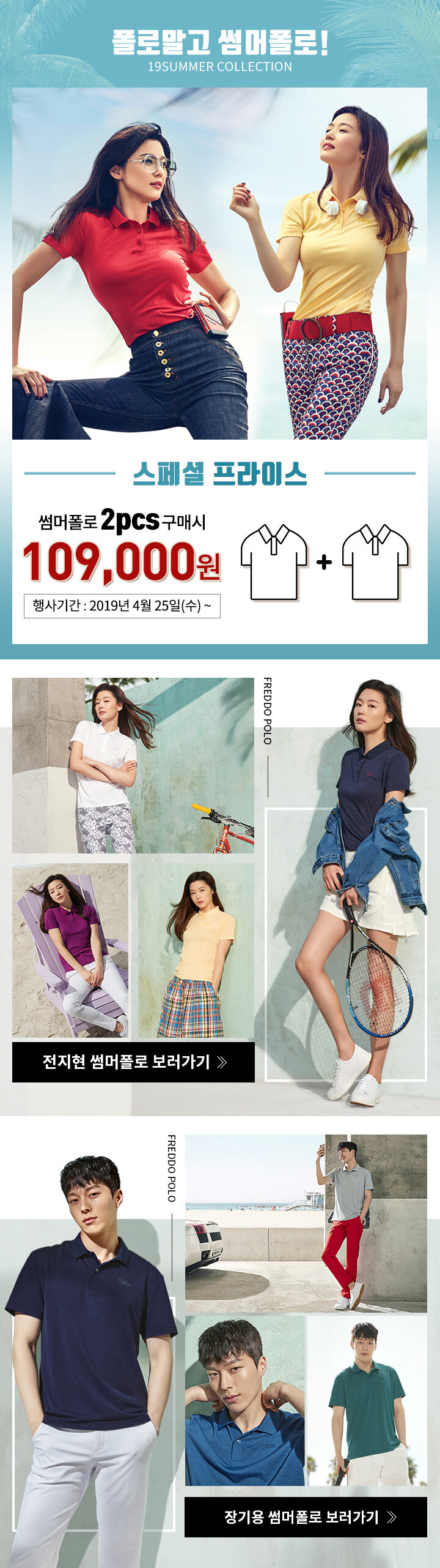폴로말고 썸머폴로! 19SUMMER COLLECTION. 가정의달EVENT 썸머폴로2pcs구매시 109,000원(행사기간 : 2019년 4월 25일(수)~ )