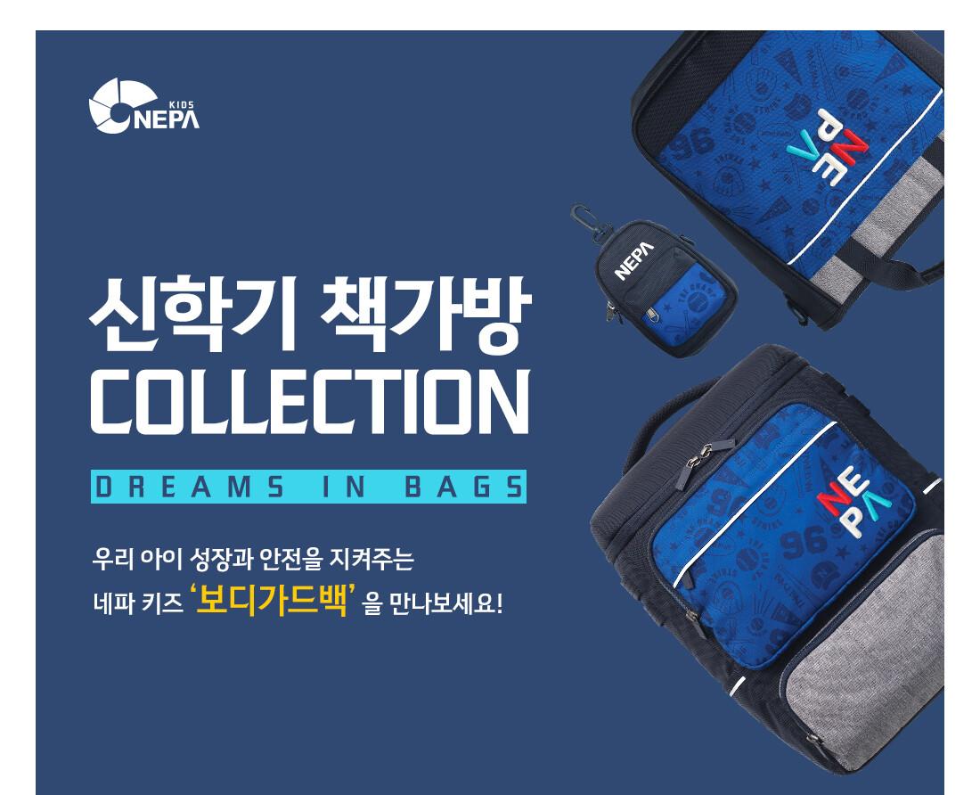 신학기 책가방 collection dreams in bags, 우리 아이 성장과 안전을 지켜주는 네파키즈 보디가드백을 만나보세요!
