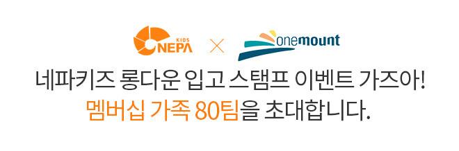 네파키즈 롱다운 입고 스탬프 이벤트 가즈아! 멤버십 가족 80팀을 초대합니다.