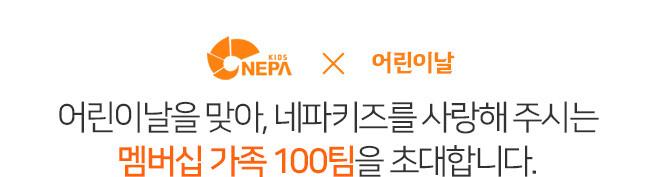 어린이날을 맞아, 네파키즈를 사랑해 주시는 멤버십 가족 100팀을 초대합니다.