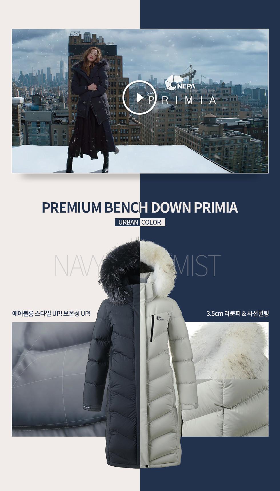 premium bench down primia 에어볼륨 스타일 UP! 보온성UP! 3.5cm 라쿤퍼&사선퀼팅