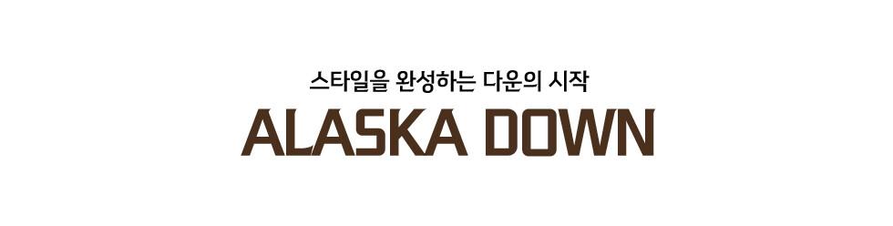 스타일을 완성하는 다운의 시작 ALASKA DOWN