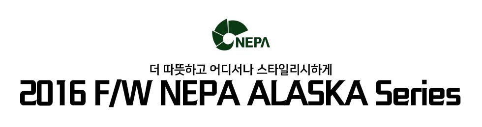 더 따뜻하고 어디서나 스타일리시하게 2016 F/W NEPA ALASKA Series