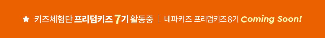 키즈체험단 프리덤키즈 7기 활동중. 네파키즈 프리덤키즈 8기 coming soon!