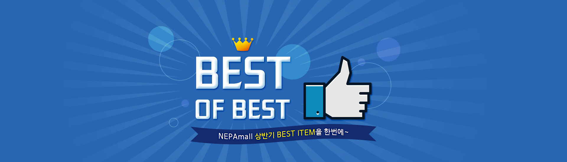 19년 상반기 NEPAmall BEST OF BEST