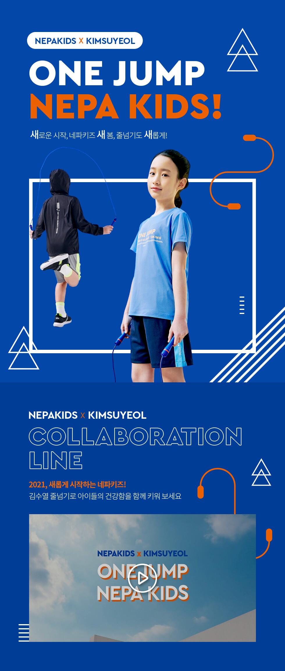 nepakids x kimsuyeol ONE JUMP NEPA KIDS! 새로운 시작, 네파키즈 새 봄, 줄넘기도 새롭게! COLLABORATION LINE 2021, 새롭게 시작하는 네파키즈! 김수열 줄넘기로 아이들의 건강함을 함께 키워 보세요