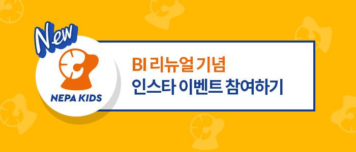 BI 리뉴얼 기념 인스타 이벤트 참여하기