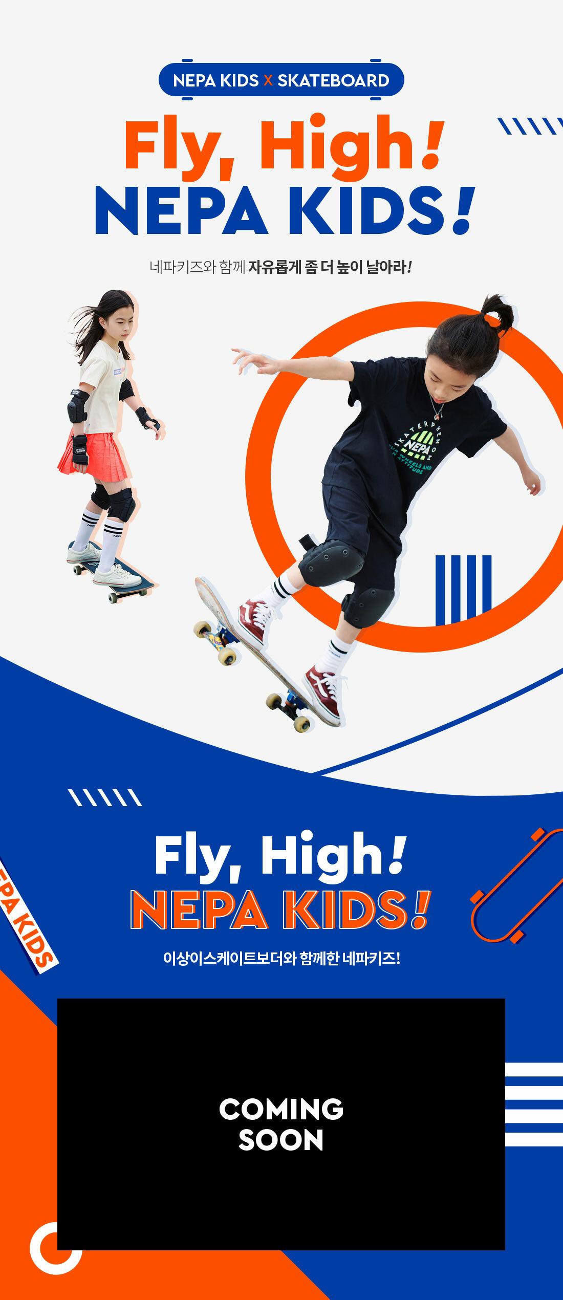 NEPA KIDS X SKATEBOARD fly, high! nepa kids! 네파키즈와 함께 자유롭게 좀 더 높이 날아라!