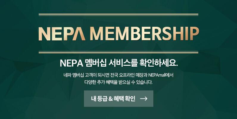 NEPA MEMBERSHIP 새로워진 NEPA 멤버십 서비스를 확인하세요. 네파 멤버십 고객이 되시면 전국 오프라인 매장과 NEPAmall에서 다양한 추가 혜택을 받으실 수 있습니다.