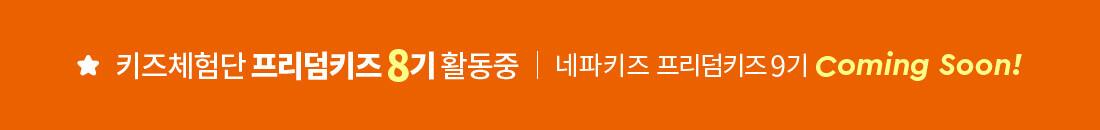 키즈체험단 프리덤키즈 8기 활동중. 네파키즈 프리덤키즈 9기 coming soon!